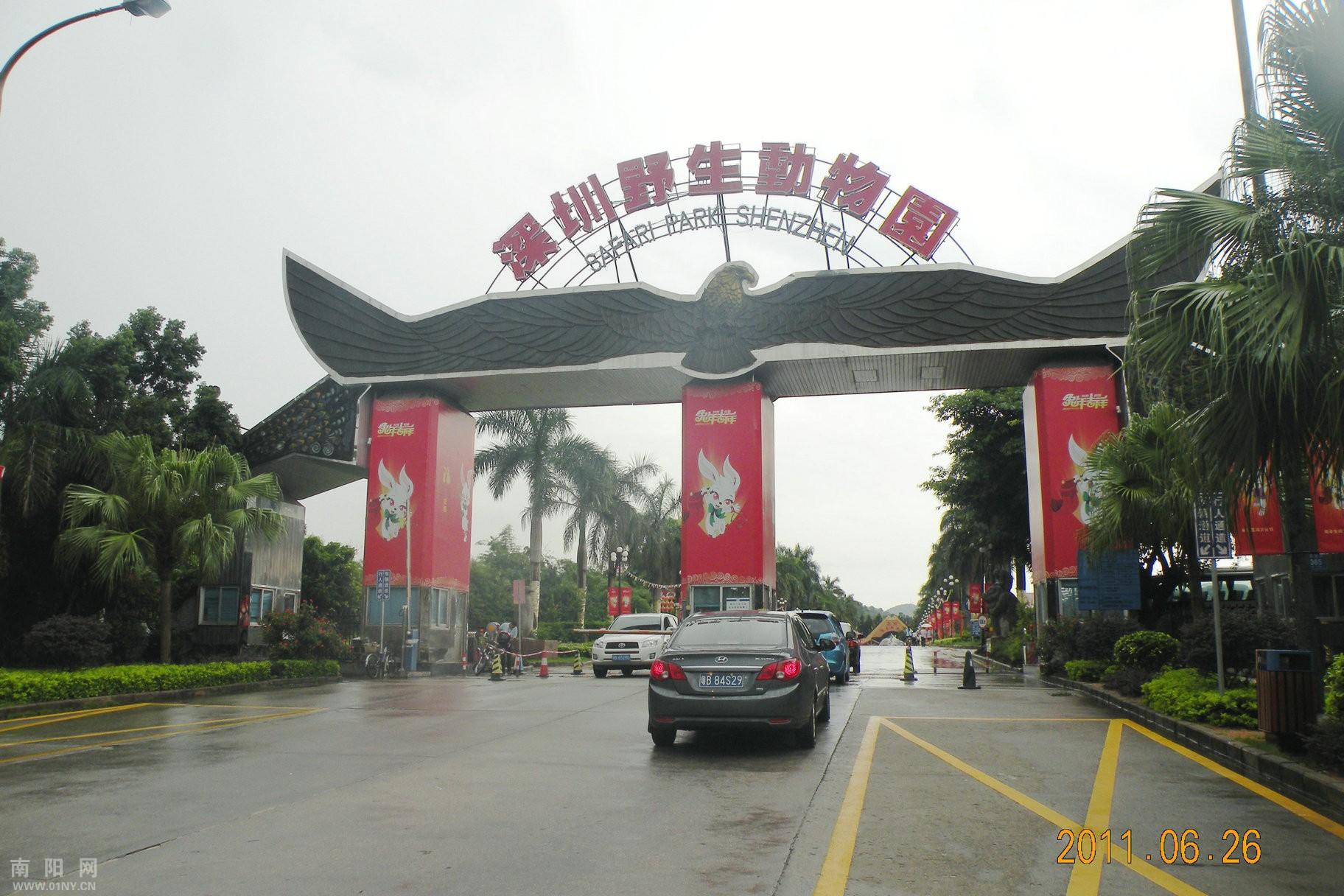 动物园 - 36行南阳社区