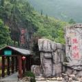 咸宁游历记之---隐水洞地质公园