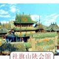 社旗山陕会馆