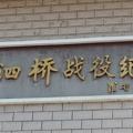 咸宁游历记之---红色记忆(血战汀泗桥)