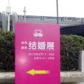 走进2012深圳夏季结婚展会摄影活动