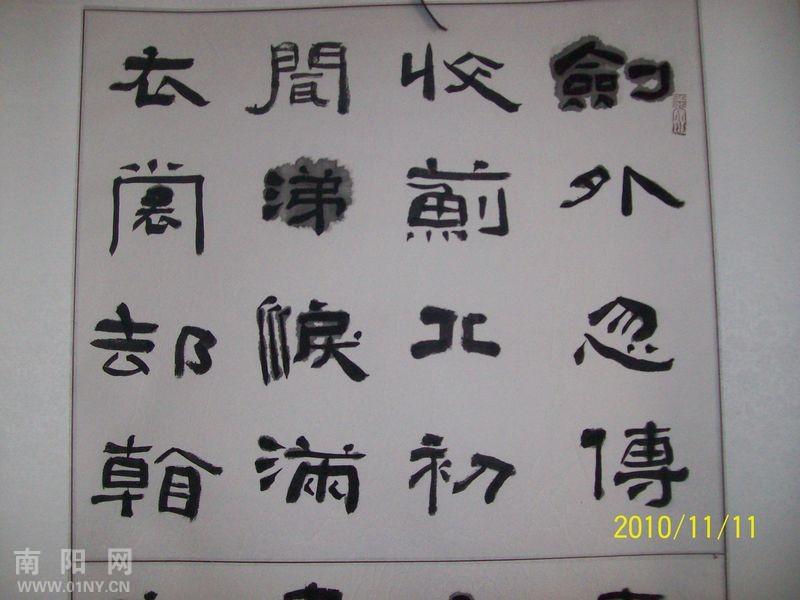 中国书法之乡偃师 固始 郸城 新安 内乡联展
