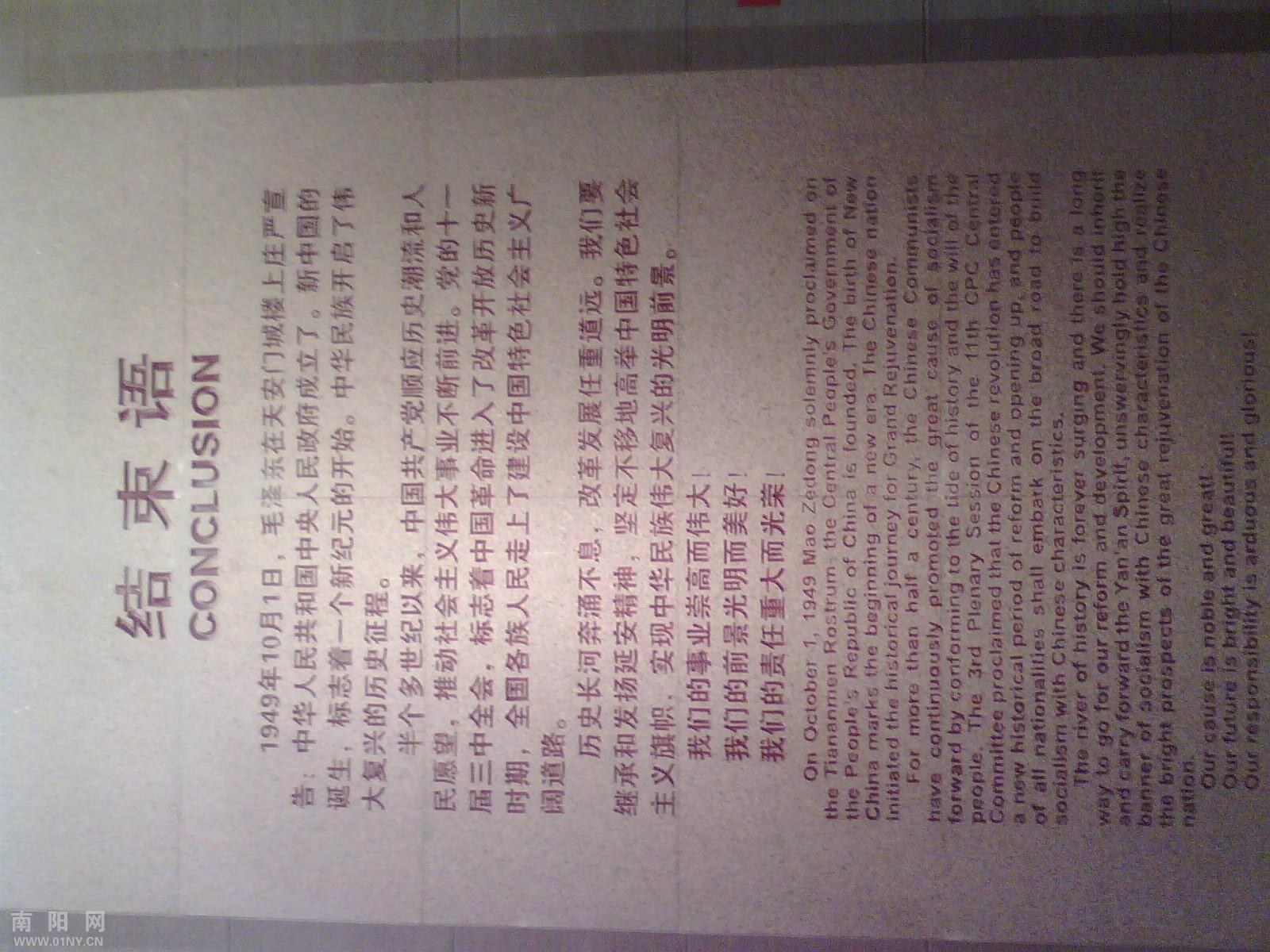 在延安革命纪念馆拍的一些珍贵的文献资料