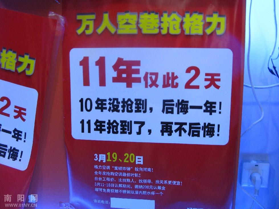 """""""海尔空调打出""""19,20日买空调只选海尔""""的广告语……空调市场抢购战图片"""