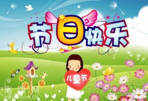 预祝孩子们六一儿童节快乐