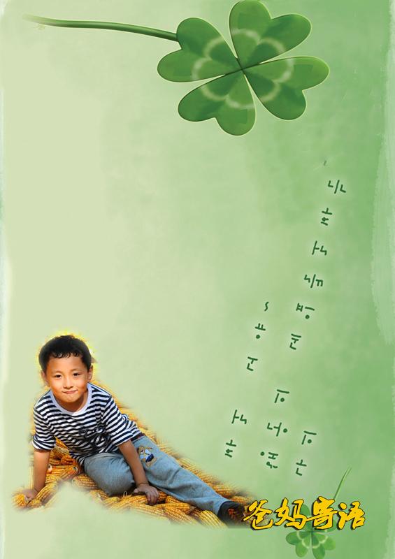 小学生成长手册模板