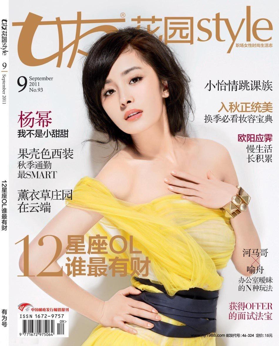 杨幂登时尚杂志封面