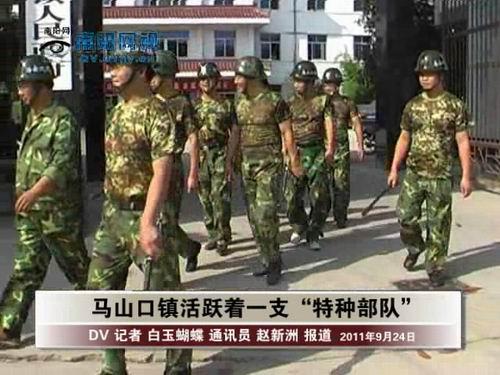 """【dv报道】马山口镇活跃着一支""""特种部队"""""""
