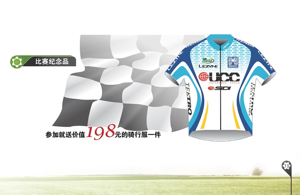 ucc自行车 矢量