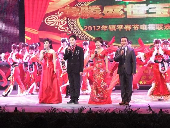 春节联欢晚会2012_镇平县2012年春节联欢晚会