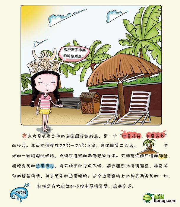 一本漫画游海南,海南岛旅游全攻略!