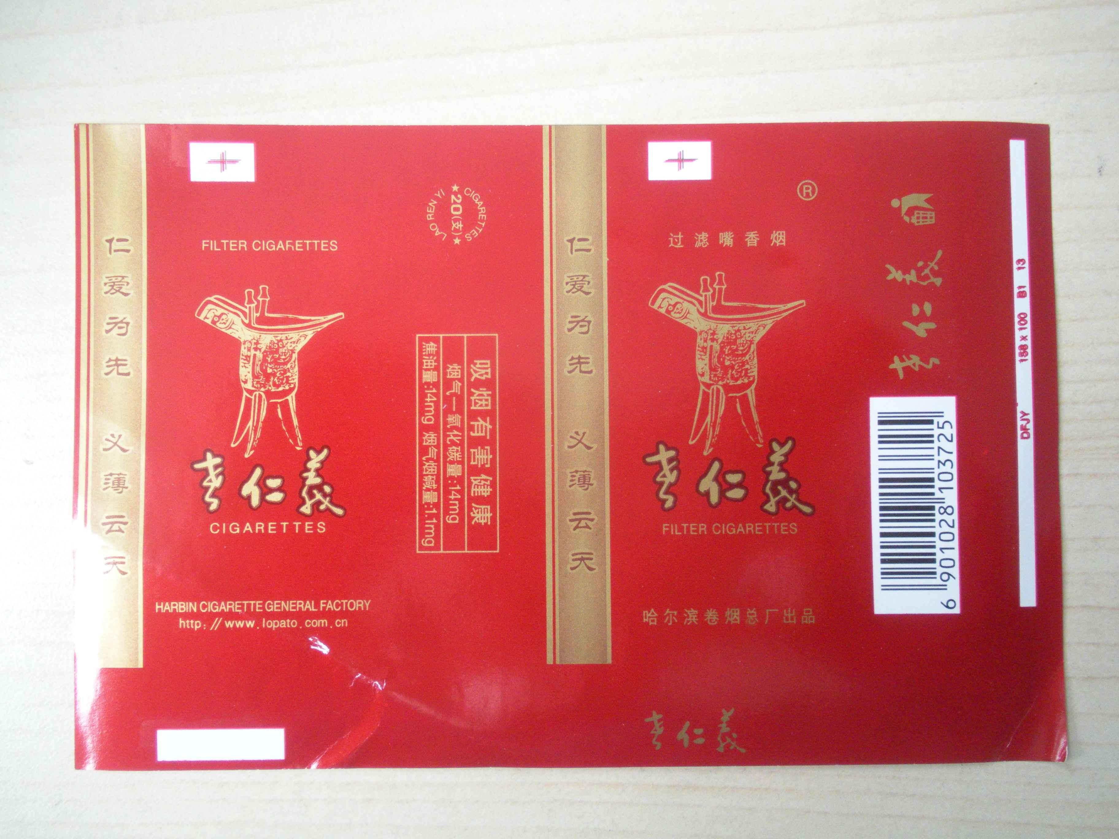 烟标 中国烟标信息网 东方烟标 华夏烟标 烟标收藏 ...