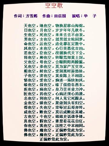 求音乐:佛教念经歌曲普通话【佛教歌曲】情缘【佛教歌曲】菩提本无树