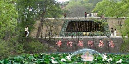 西峡寺山森林公园