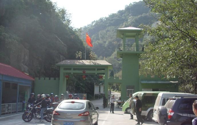 自驾路线:南阳--二广高速--南召--鲁山秘洞--六羊山通图片
