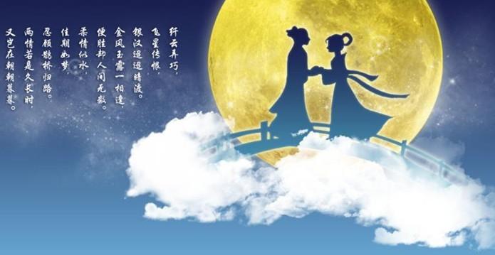 七夕节写文章图片素材卡通