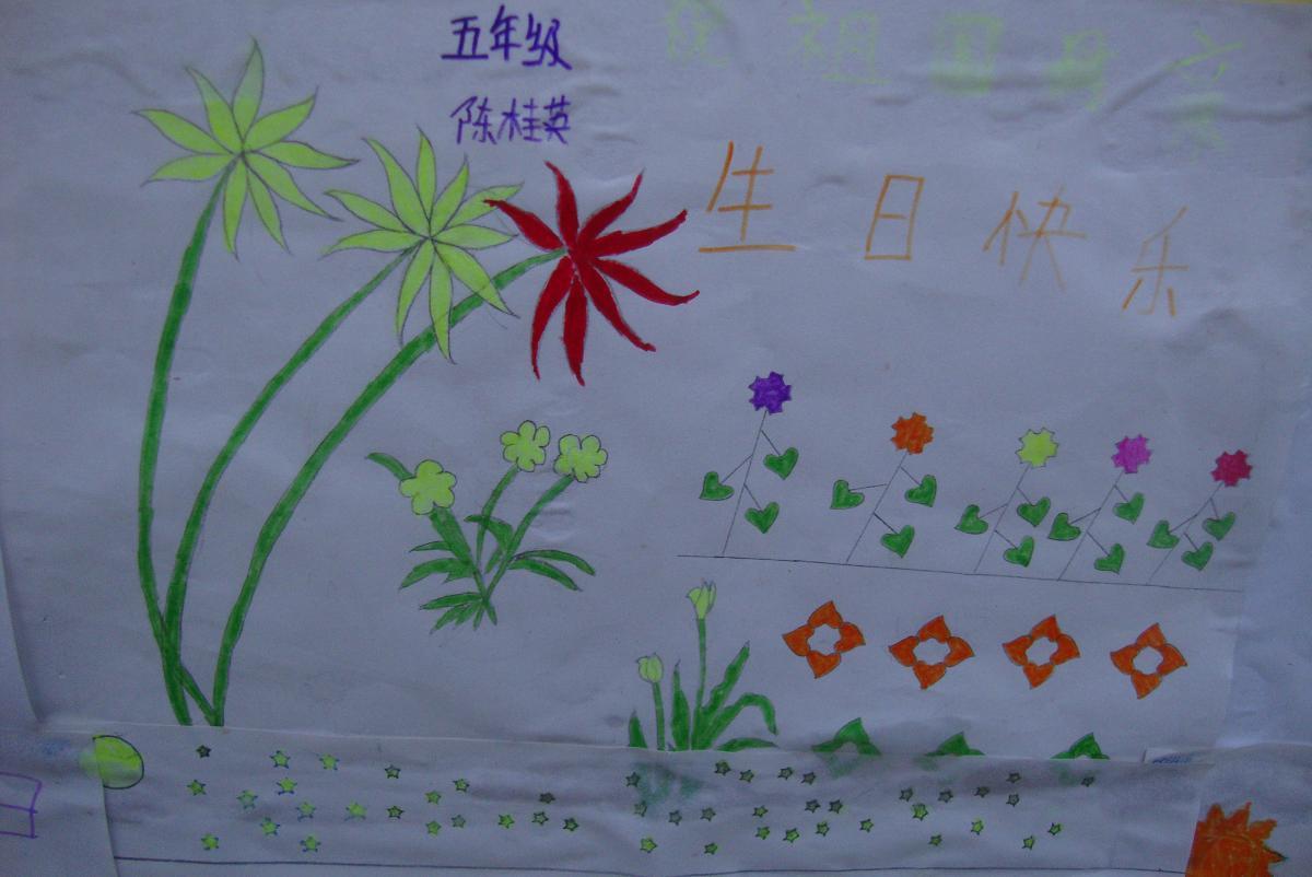儿童画展版面设计
