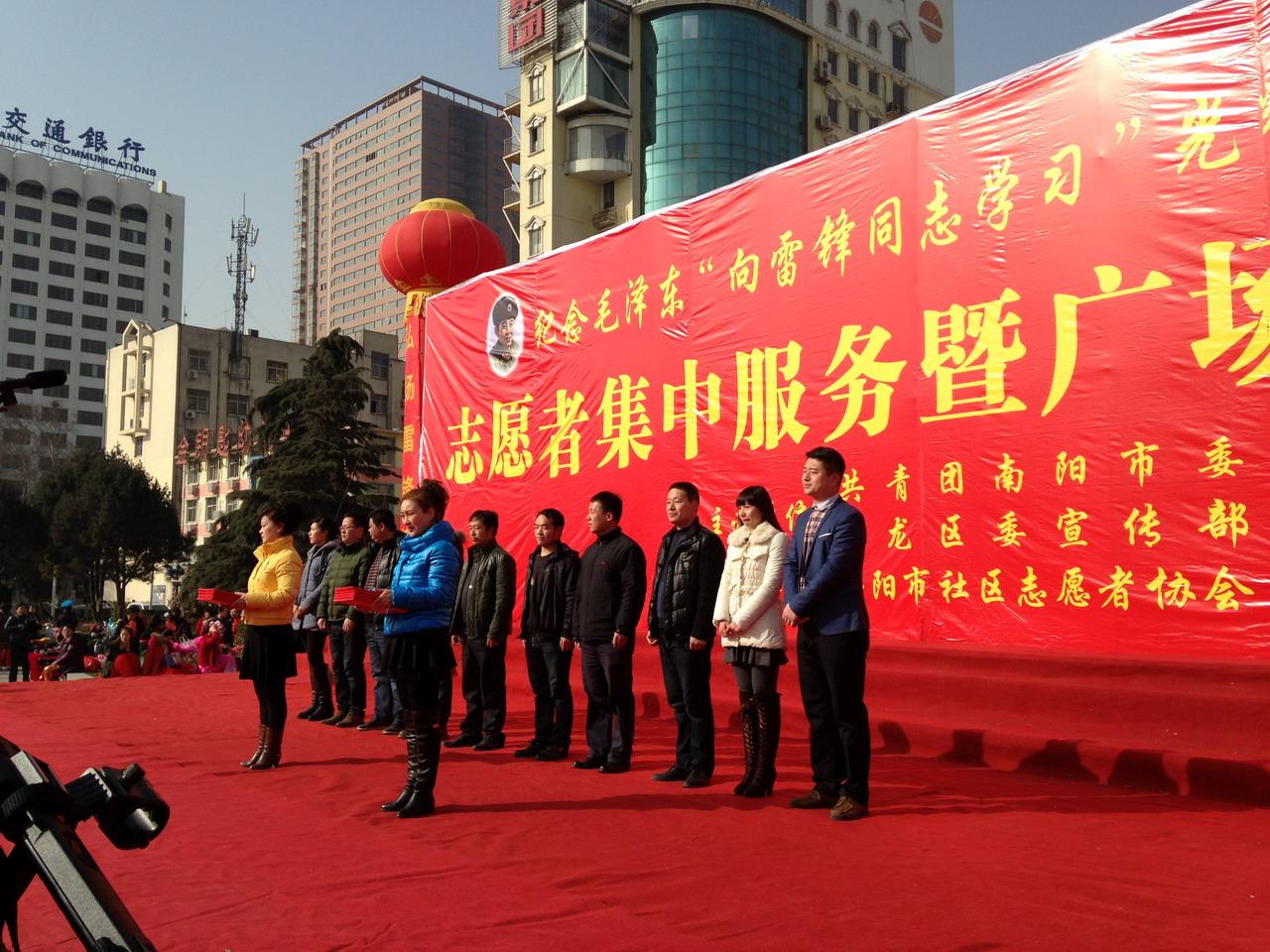 南阳市金牌青年志愿者颁奖仪式  -南阳团市委开展志愿者集中服务暨广