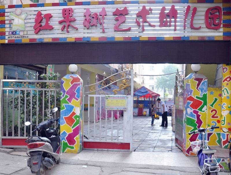 红果树艺术幼儿园春游中国西峡恐龙园[组图]