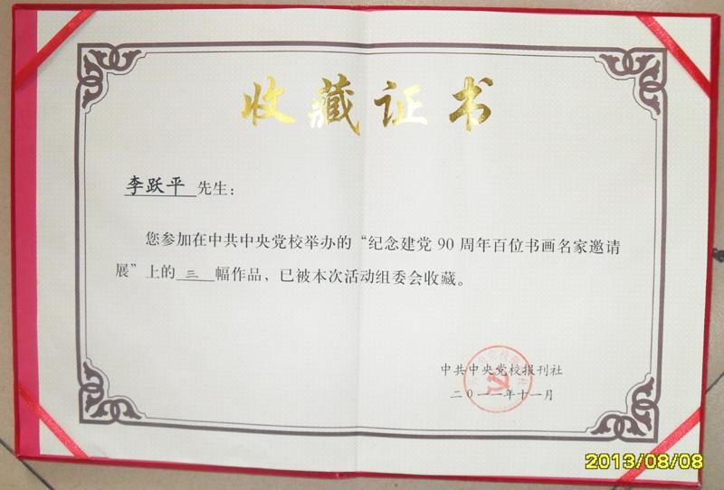 """南阳烙画名扬京城:专访""""齐白石门下烙画第一人""""李跃平"""