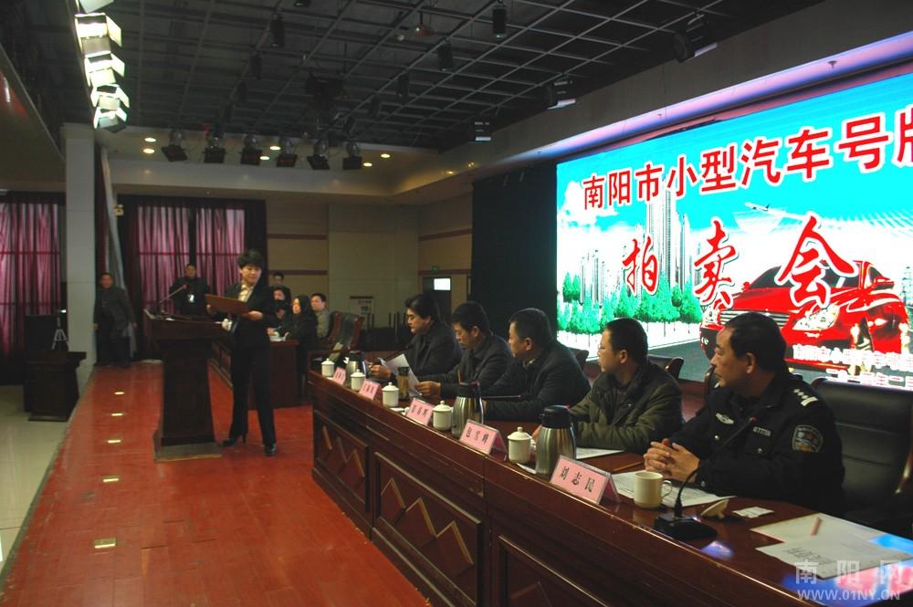 南阳市举办小型汽车号牌拍卖会高清图片