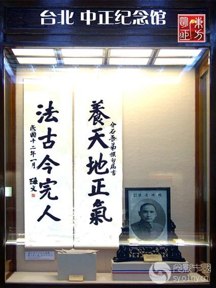 孙中山给蒋介石题辞3.jpg