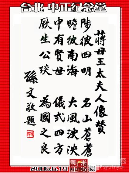 孙中山给蒋母题辞3.jpg