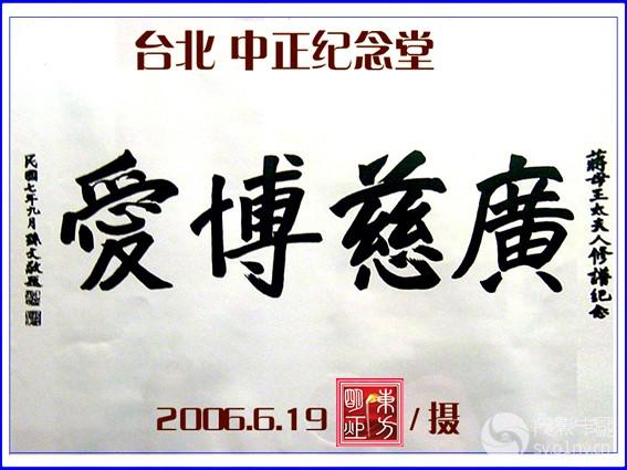 孙中山给蒋母题辞1.jpg