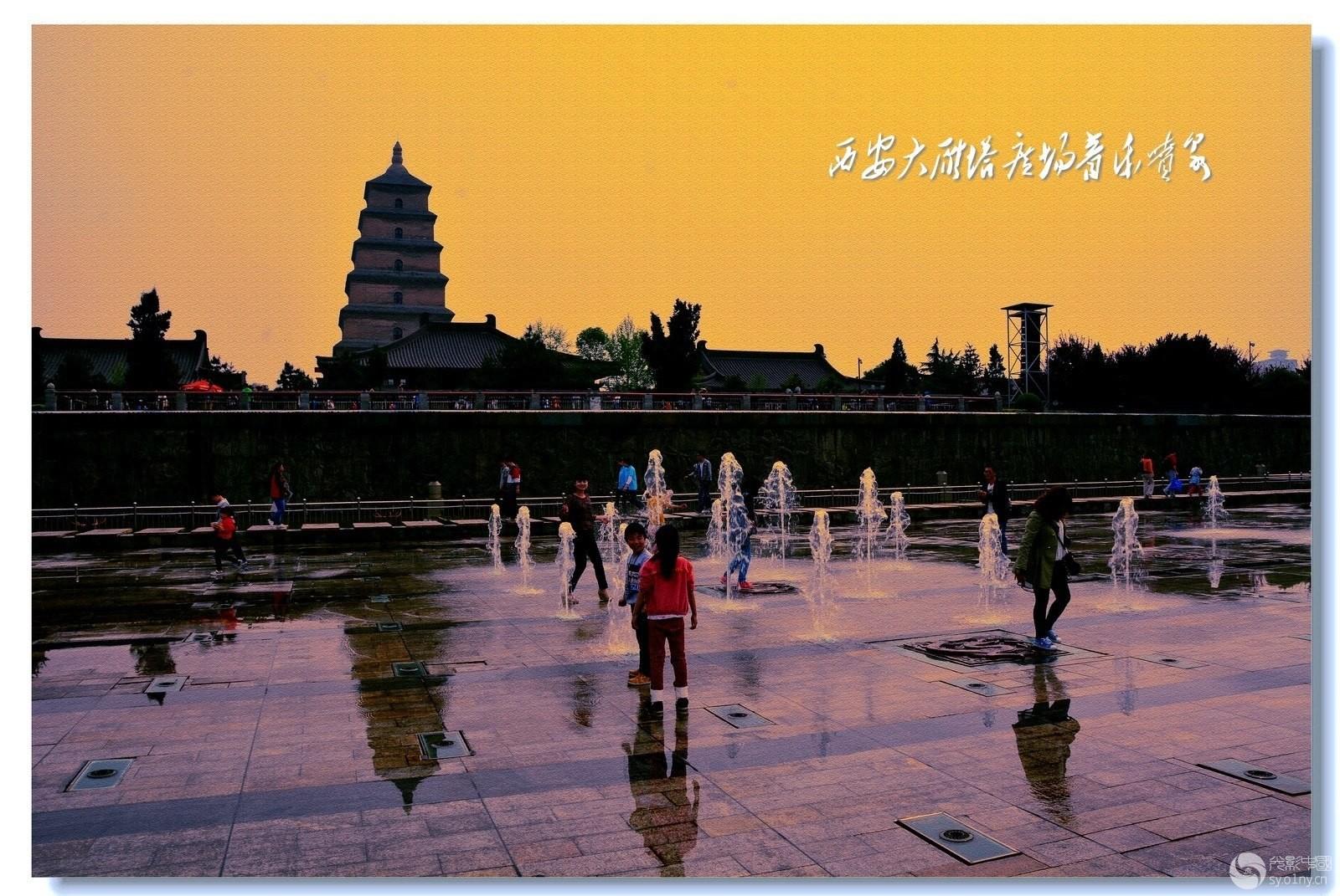 西安大雁塔广场音乐喷泉一