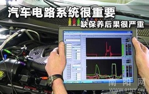 汽车电路系统缺保养后果会很严重