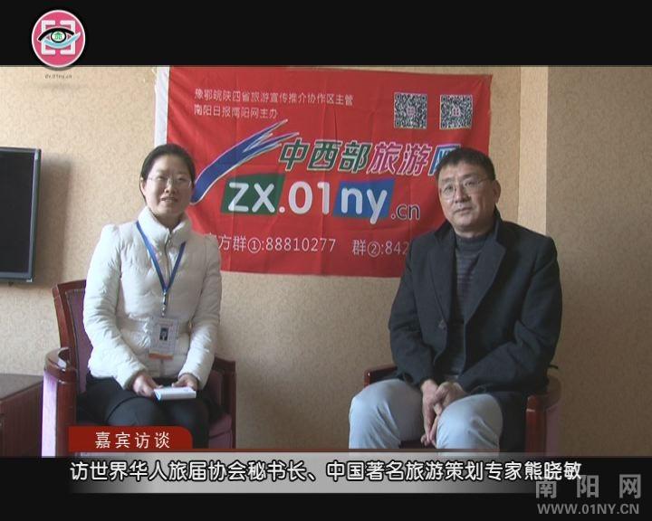 访世界华人旅届协会秘书长、中国著名旅游策划专家熊晓敏