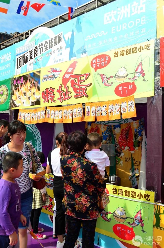 全球美食节.台湾创意小吃虾扯淡