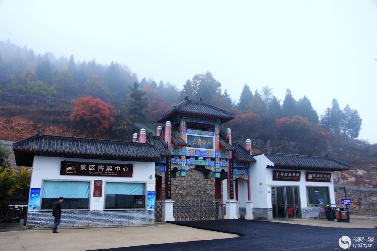 八仙洞位于河南省南阳市淅川县马蹬镇境内,地处淅川丹江口