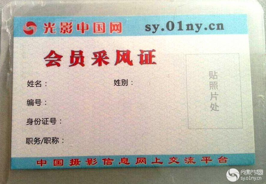 光影中国网会员采风证.jpg