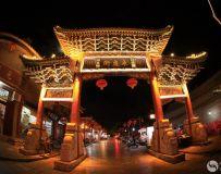 夜色中的赊店永庆街景观大门