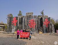 光影中国方城部淅川大观园采风活动圆满成功!