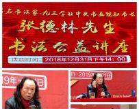 名书法家张德林书法公益讲座