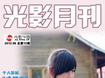 光影中国网第13期《光影月刊》
