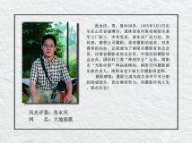 """【风光评委】""""大地放歌""""(张永庆)个人简介"""