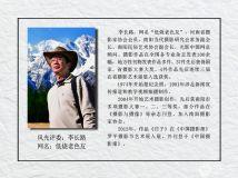 """【风光评委】""""低烧老色友""""(李长路)个人简介"""