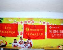 南阳市社区志愿者协会公益宣讲团党支部走进南阳特教学校开展互动活动