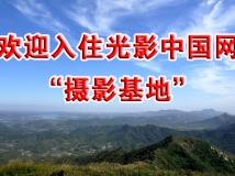 欢迎入驻光影中国网摄影基地