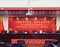 庆祝中国共产党建党99周年大型颂党恩 图片征集活动颁奖典礼