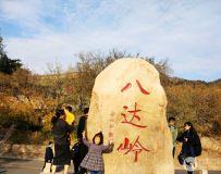 北京八达岭秋色(2)
