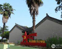 赤眉镇黄岗中心小学红色革命旧址