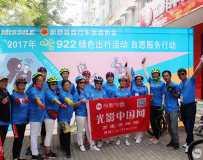 新野自行车运动协会,9.22绿色出行自愿服务行动圆满成功,采风活动,