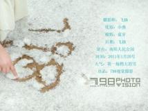 【798摄影工作室】初雪