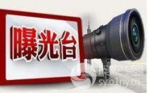 光影中国网摄影曝光台栏目建立!