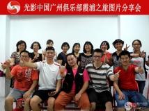 光影中国广州俱乐部霞浦之旅图片分享会