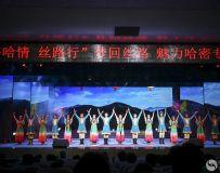 新疆哈密歌舞团来裕演出纪实